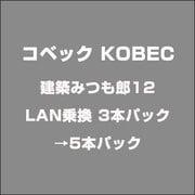 建築みつも郎12 LAN乗換 3本パック→5本パック [ライセンスソフト]