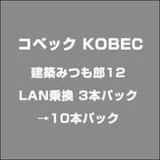 建築みつも郎12 LAN乗換 3本パック→10本パック [ライセンスソフト]