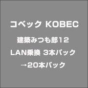 建築みつも郎12 LAN乗換 3本パック→20本パック [ライセンスソフト]