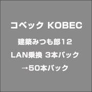 建築みつも郎12 LAN乗換 3本パック→50本パック [ライセンスソフト]