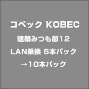 建築みつも郎12 LAN乗換 5本パック→10本パック [ライセンスソフト]