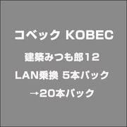 建築みつも郎12 LAN乗換 5本パック→20本パック [ライセンスソフト]