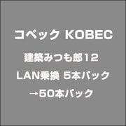 建築みつも郎12 LAN乗換 5本パック→50本パック [ライセンスソフト]