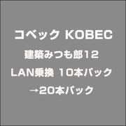 建築みつも郎12 LAN乗換 10本パック→20本パック [ライセンスソフト]