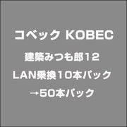 建築みつも郎12 LAN乗換 10本パック→50本パック [ライセンスソフト]