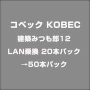 建築みつも郎12 LAN乗換 20本パック→50本パック [ライセンスソフト]