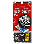 RK-AS011L [iPhone SE/5s/5用 衝撃吸収Film]