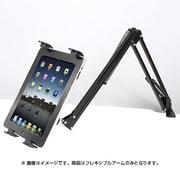 IPFRAR03 [iPad&スマートフォン用フレキシブルアーム]