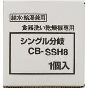 CB-SSH8 [分岐水栓]