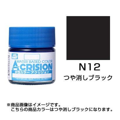 N12 [新水性カラー アクリジョン つや消し ブラック]