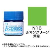 N16 [新水性カラー アクリジョン ルマングリーン 黄緑]