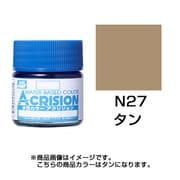 N27 [新水性カラー アクリジョン タン]
