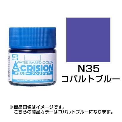 N35 [新水性カラー アクリジョン コバルトブルー]