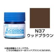 N37 [新水性カラー アクリジョン  ウッドブラウン]