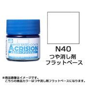 N40 [新水性カラー アクリジョン つや消しザイ フラットベース]