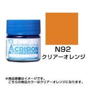 N92 [新水性カラー アクリジョン クリアーオレンジ]