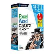 特打式 Excel&Word攻略パック Office2013対応版 [Windows]