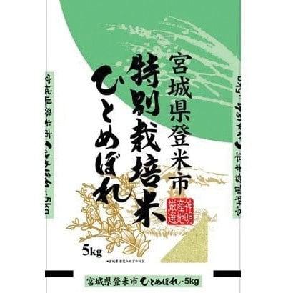宮城県 登米市産 特別栽培米 ひとめぼれ 令和3年産 精米 5kg