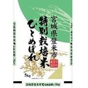 宮城県 登米市産 特別栽培米 ひとめぼれ 令和元年産 精米 5kg