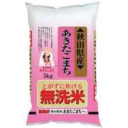 秋田県産 あきたこまち 令和元年産 無洗米 5kg