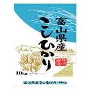 富山県産 こしひかり 平成25年産 精米 10kg