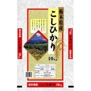 栃木県産 こしひかり 平成25年産 精米 10kg