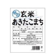 玄米 秋田県産 あきたこまち 平成28年産 玄米 5kg