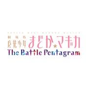劇場版 魔法少女まどか☆マギカ The Battle Pentagram 通常版 [PS Vitaソフト]