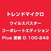 ウイルスバスター コーポレートエディション Plus 更新 D 100-249 [ライセンスソフト]