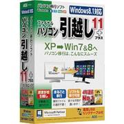 ファイナルパソコン引越し11plus 専用USBリンクケーブル付