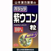 紫ウコン粒 280粒