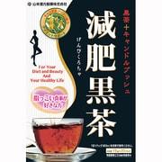 減肥黒茶 15g×20包