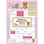 CD28001 [リラックマ 壁掛けカレンダー(家族) 2014年]