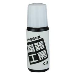REM-390 らくやき絵の具単品 黒