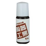 REM-390 らくやき絵の具単品 茶