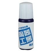 REM-390 らくやき絵の具単品 青