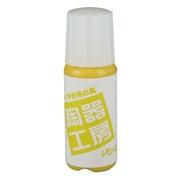 REM-390 らくやき絵の具単品 レモンイエロー