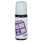 REM-390 らくやき絵の具単品 紫