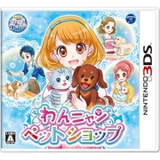 わんニャンペットショップ [3DSソフト]