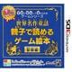 子供に安心して与えられるゲームシリーズ 世界名作童話 親子で読めるゲーム絵本 冒険編 [3DSソフト]