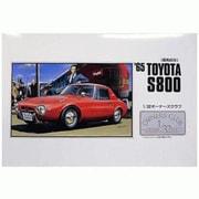 1/32 オーナーズ12 '65トヨタ スポーツ800