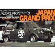 1/32 オーナーズ41 '67ホンダN360 レーシング