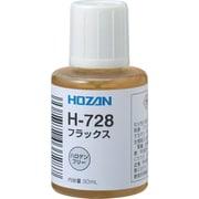 H-728 [はんだ用 フラックス]