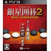 銀星囲碁2 ネクストジェネレーション [PS3ソフト]