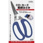 SHR-002 [CD カード 裁断はさみ]