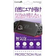 CA-V2PFM PSVita PCH-2000用 画面保護フィルム 無気泡