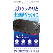 CA-V2PFK PSVita PCH-2000用 画面保護フィルム 光沢