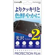 CA-V2PFK2 PSVita PCH-2000用 画面保護フィルム 光沢 2枚