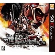 進撃の巨人~人類最後の翼~ [3DSソフト]