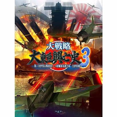 大戦略 大東亜興亡史3